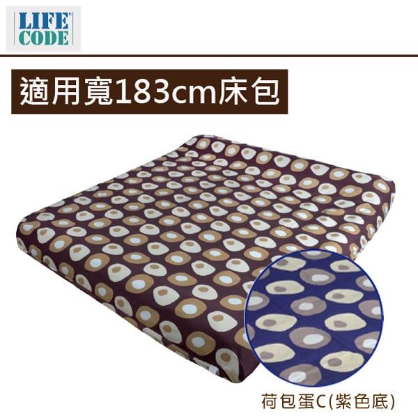 【LIFECODE】 INTEX充氣床專用雙層包覆式床包-適用寬183CM充氣床(荷包蛋C紫色底)