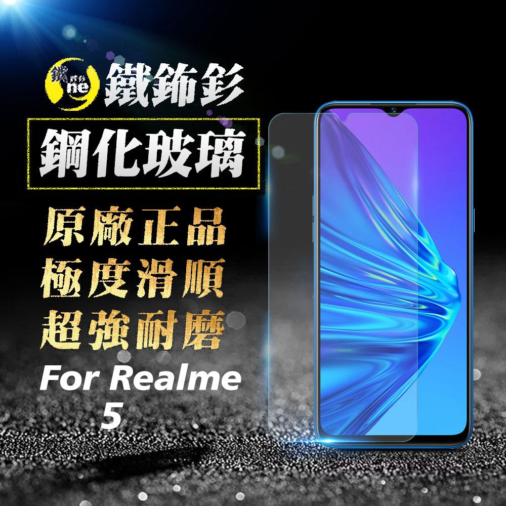 O-ONE旗艦店 鐵鈽釤鋼化膜 realme 5 日本旭硝子超高清手機玻璃保護貼