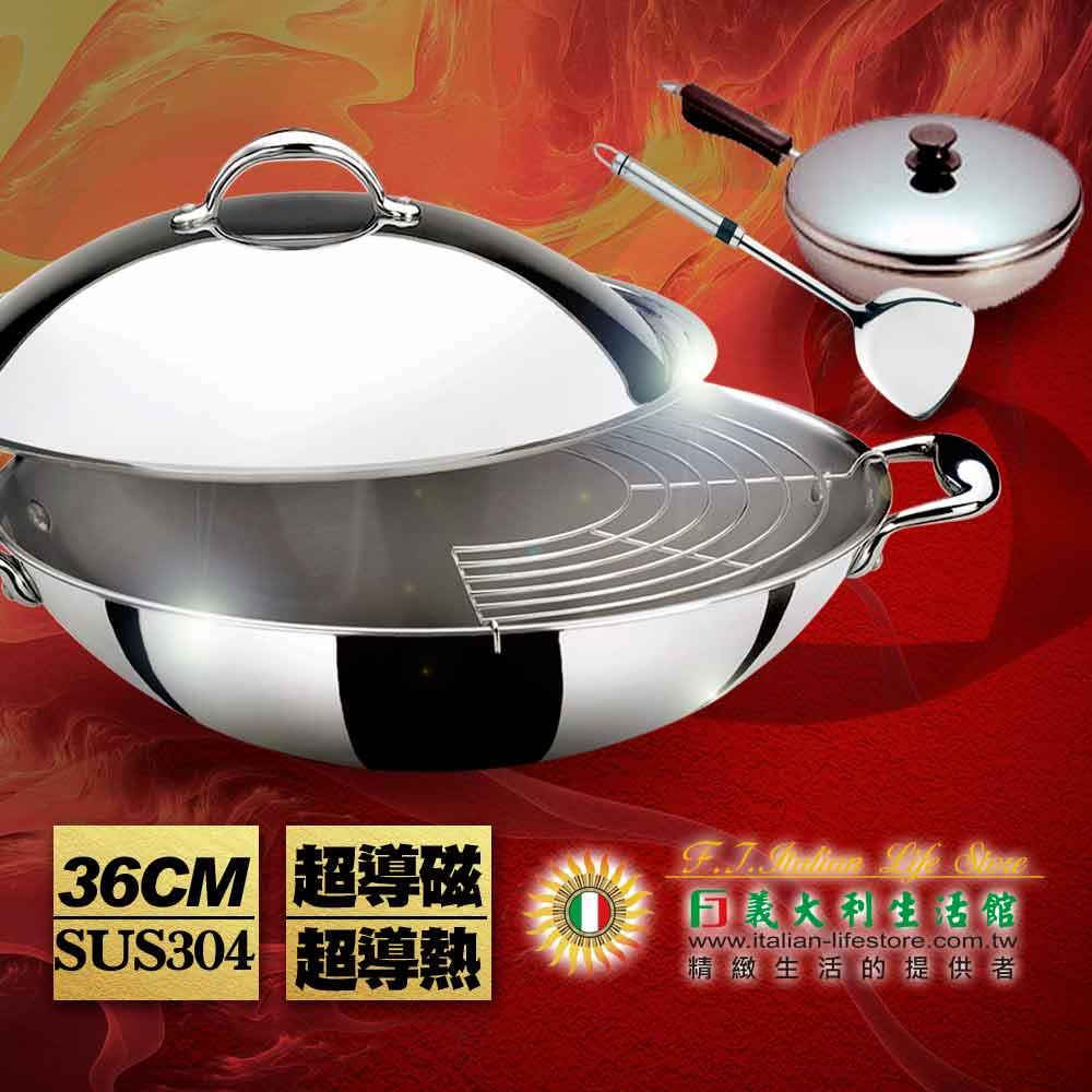【FJ飛捷】義大利FJ超導磁頂級不鏽鋼加厚複合金炒鍋套組