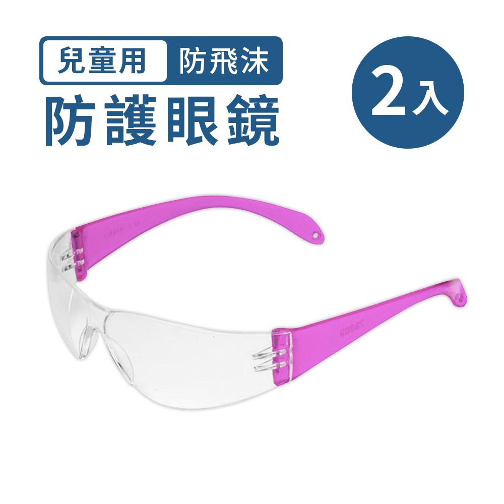 兒童專用 高清透明防飛沫護目鏡(2入組)-粉色
