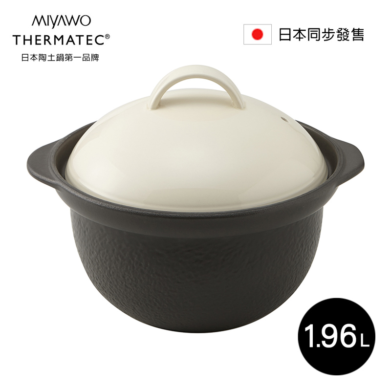 【日本MIYAWO】THERMATEC直火炊飯陶土鍋(黑白)1.96L