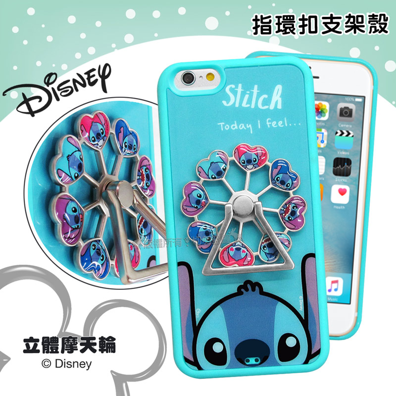 迪士尼正版授權 iPhone 6s Plus/6 Plus 5.5吋 摩天輪指環扣防滑支架手機殼(史迪奇)