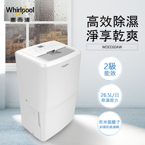 【Whirlpool惠而浦】26.5L除濕機WDEE60AW