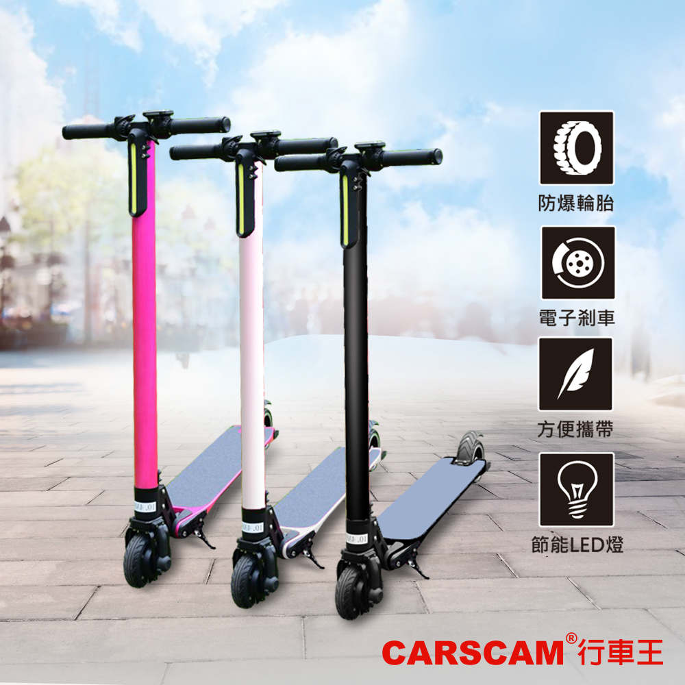 CARSCAM行車王 LED大燈碳纖維超輕量折疊電動滑板車 白