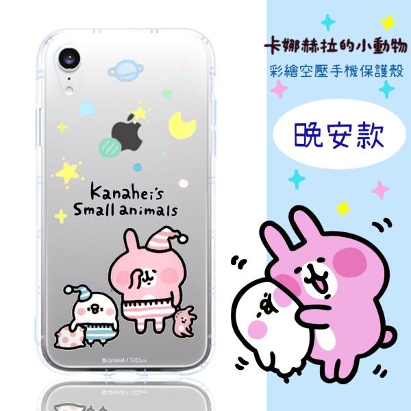 【卡娜赫拉】iPhone XR (6.1吋) 防摔氣墊空壓保護套(晚安)