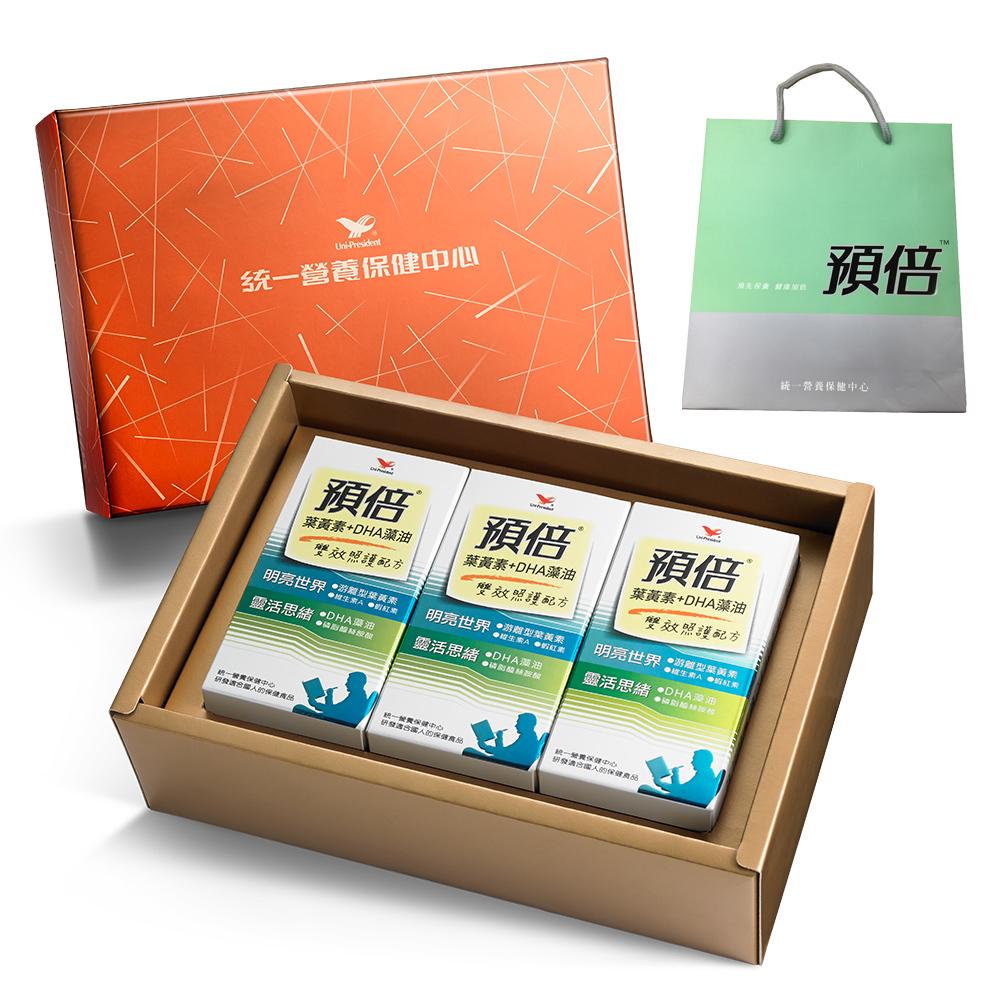 【統一】預倍葉黃素+DHA藻油膠囊 60顆*3罐禮盒提袋組