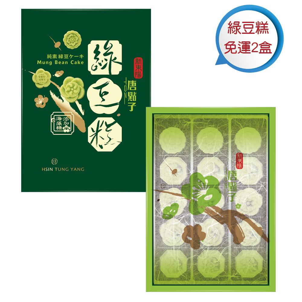 【新東陽】綠豆糕禮盒 (30入*2盒)