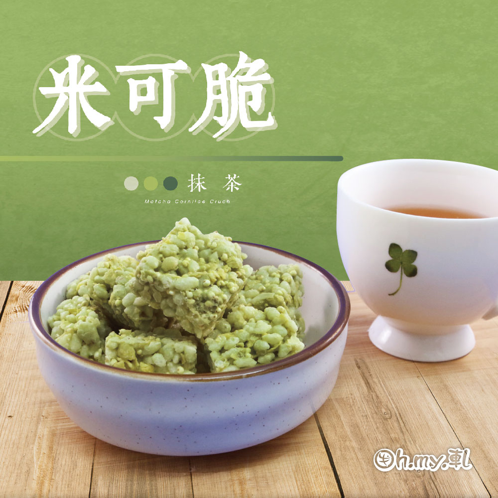 《Oh my 軋》抹茶米可脆(100g/盒,共三盒)
