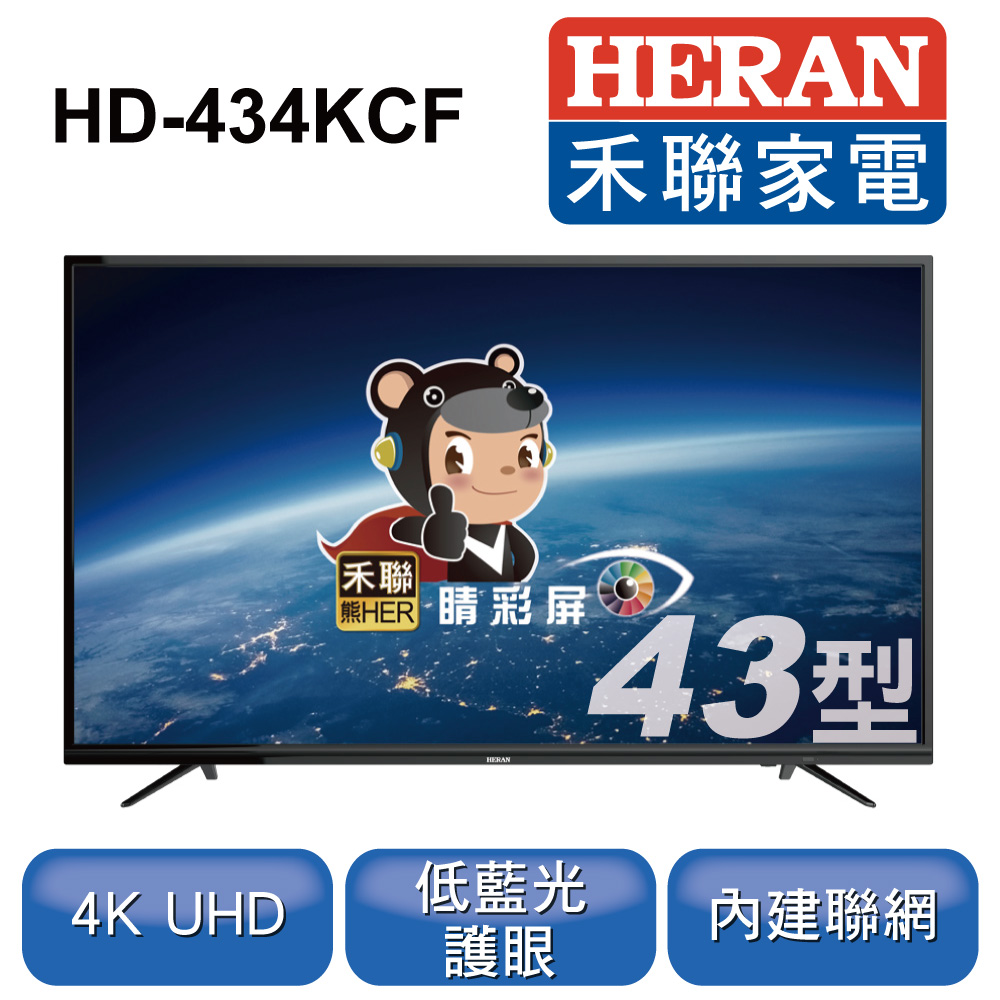 HERAN 禾聯 43吋 4K連網液晶顯示器+視訊盒 HD-434KCF(送基本安裝)