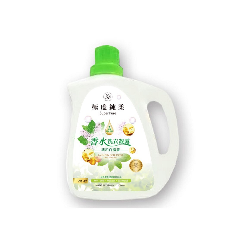 【Super Pure 極度純柔】琥珀白廣藿香水洗衣凝露2000mlx8瓶/箱