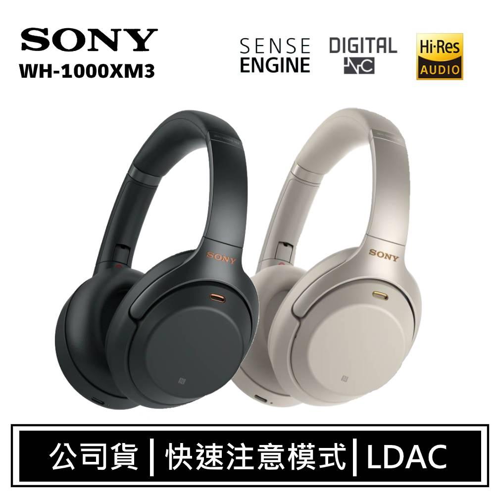 SONY WH-1000XM3 藍牙無線降噪耳罩式耳機【台灣公司貨】