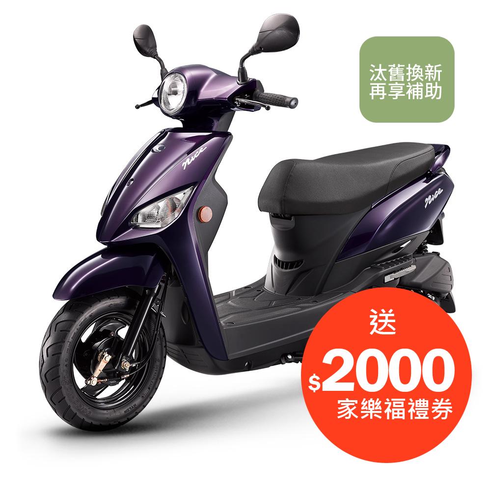 【KYMCO光陽】Nice 100 (優雅版)(2019年新車)SN20PB