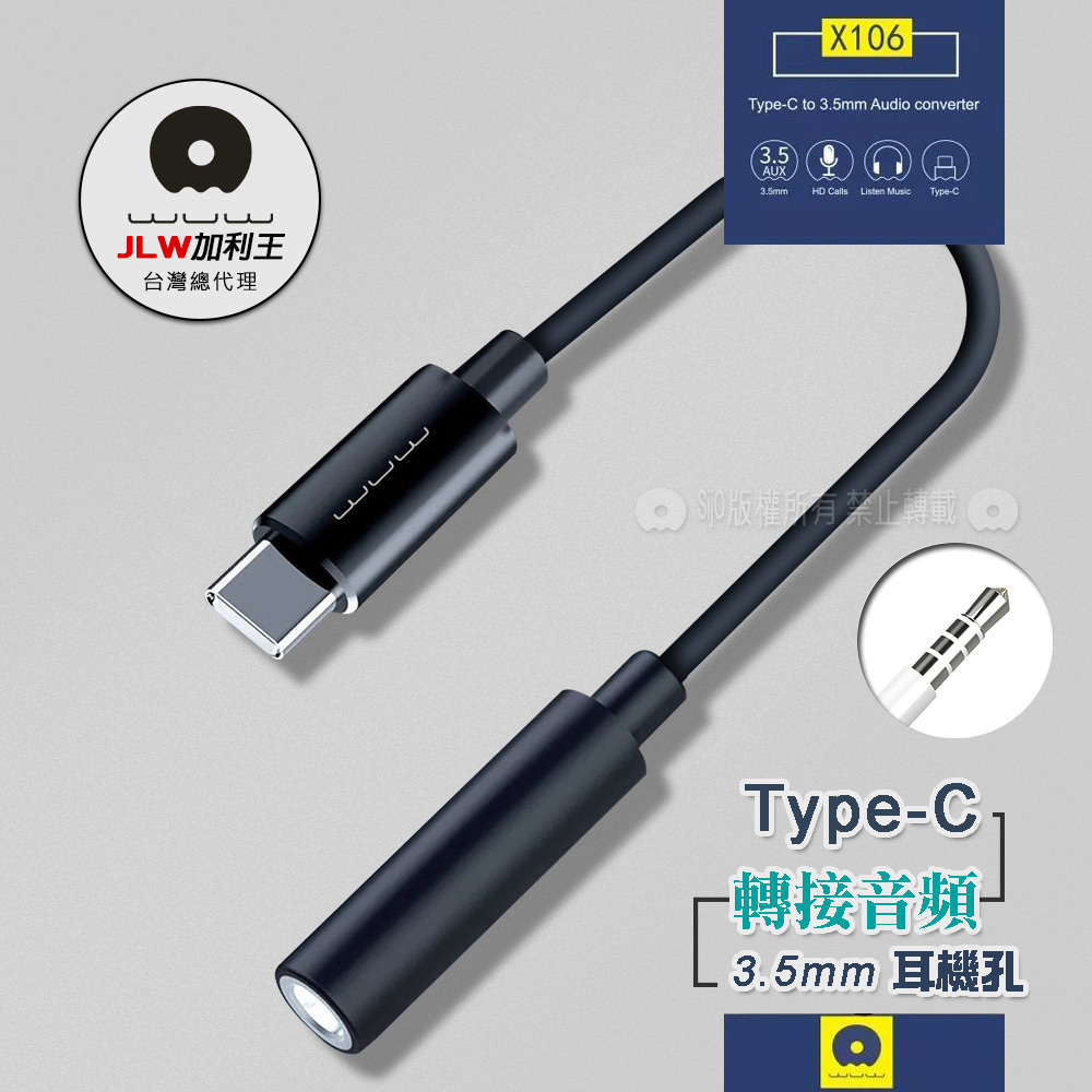 加利王WUW Type-C to 3.5mm / USB-C轉3.5mm 音頻轉接線(X106)
