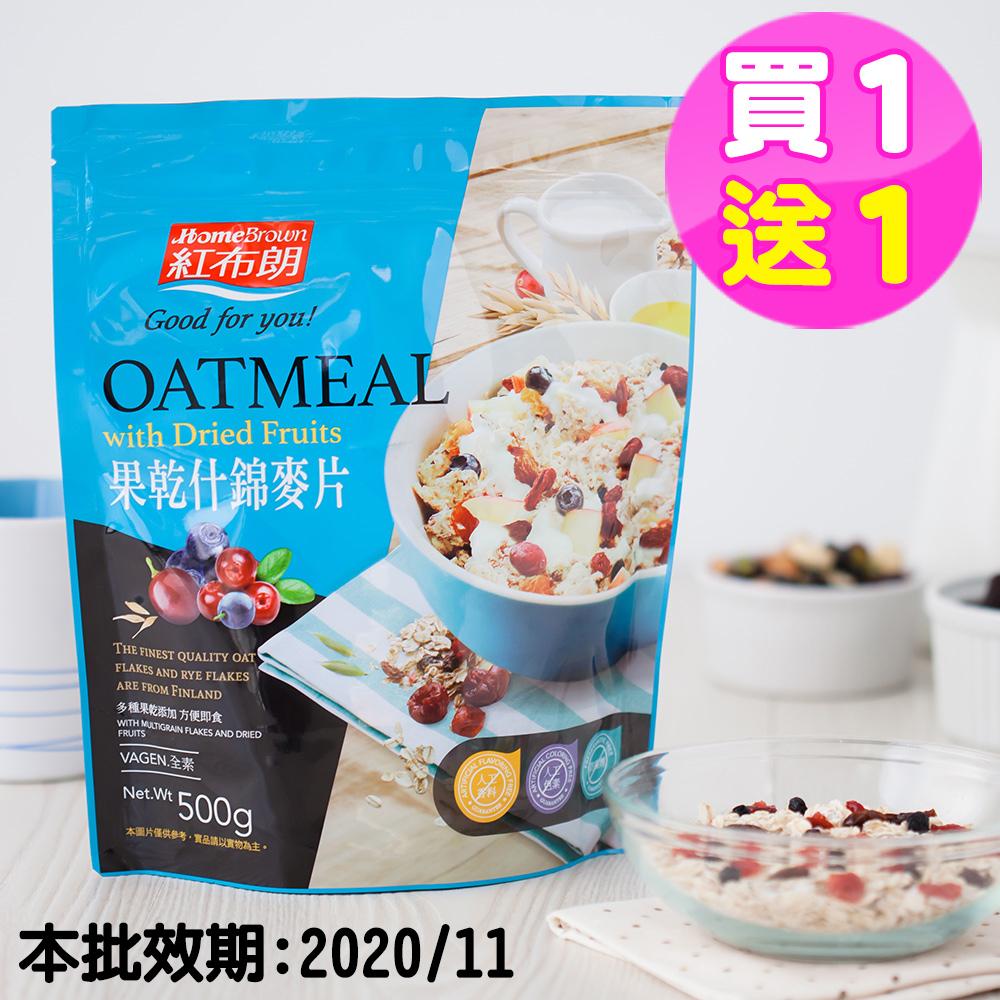 買1送1【紅布朗】果乾什錦麥片 (500g/袋)