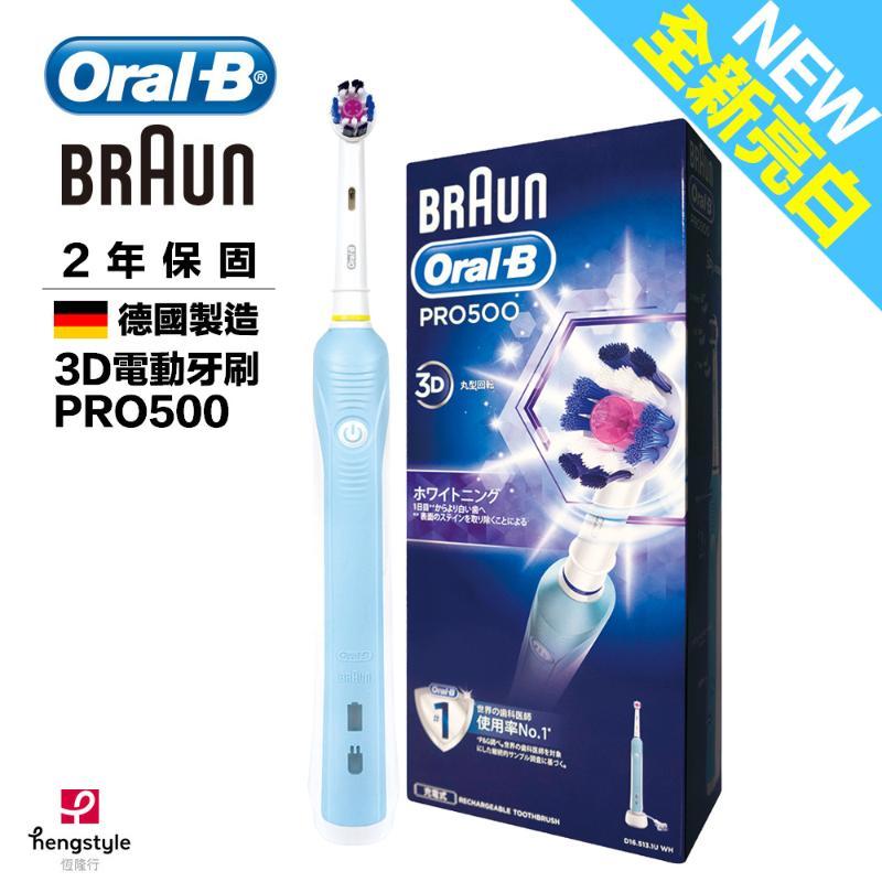 德國百靈歐樂B PRO500 3D美白電動牙刷