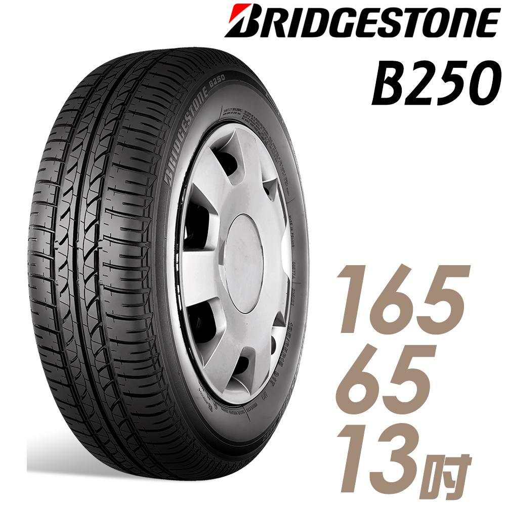 【BRIDGESTONE 普利司通】B250-1656513吋77H【車麗屋】