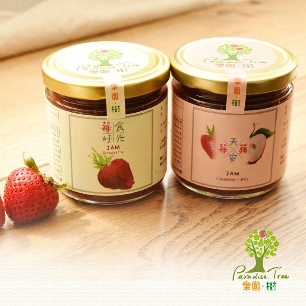 《樂園樹》無農藥草莓果醬-莓好食光+莓天蘋安(共兩瓶)+贈水果軟糖2包(口味隨機)