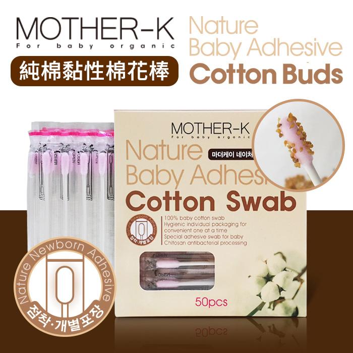 【韓國 MOTHER-K】嬰幼兒100%純棉 黏性棉花棒-50pcs/盒*3盒