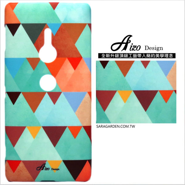 【AIZO】客製化 手機殼 SONY XA2 保護殼 硬殼 幾何三角漸層