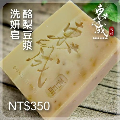 【東成茗品】酪梨豆漿洗妍皂 (100g)