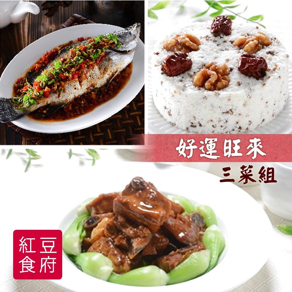 預購《紅豆食府SH》好運旺來三菜組(無錫排骨+剁椒鮮魚+紅棗核桃鬆糕)