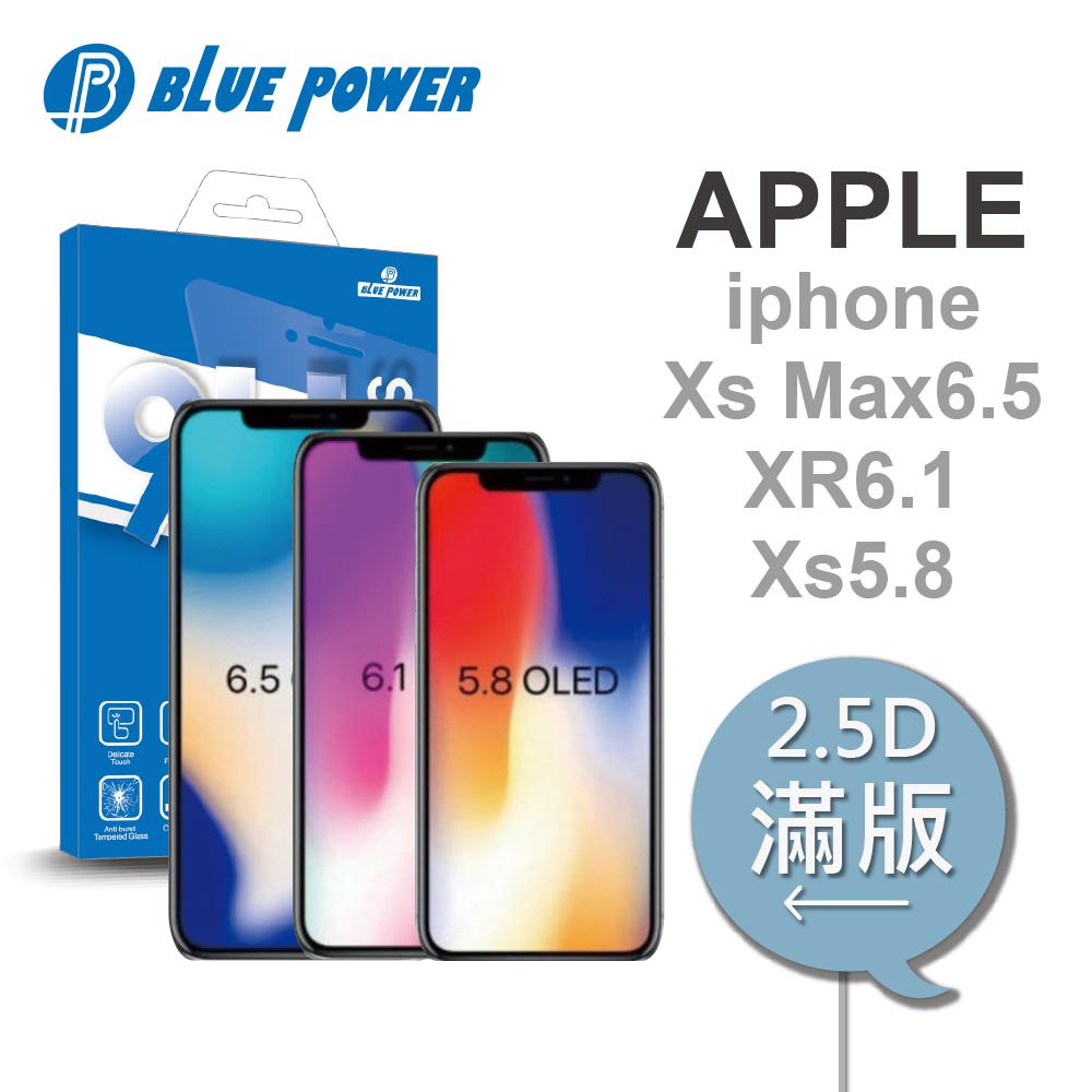 BLUE POWER Apple iPhone Xs Max 2.5D滿版 9H鋼化玻璃保護貼 - 黑色