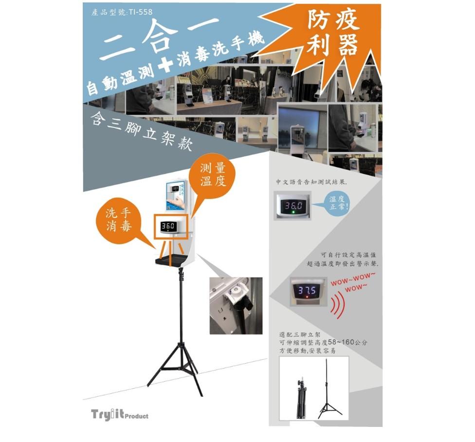 [Tryiit] (含三腳立架)二合一 自動溫測(手腕)+酒精消毒洗手機