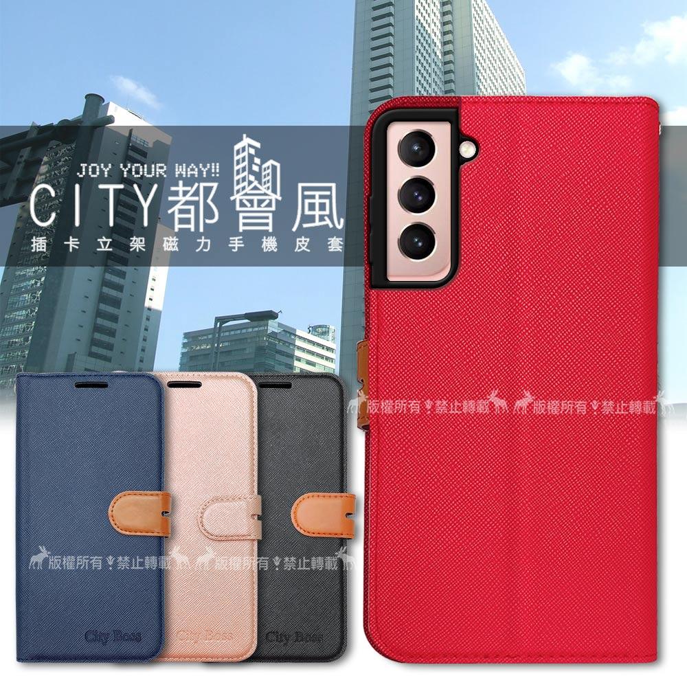 CITY都會風 三星 Samsung Galaxy S21 5G 插卡立架磁力手機皮套 有吊飾孔(奢華紅)