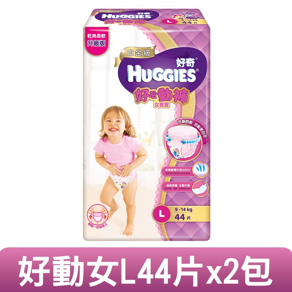 【好奇】白金級好動褲-女寶寶用 L(44片)x2包