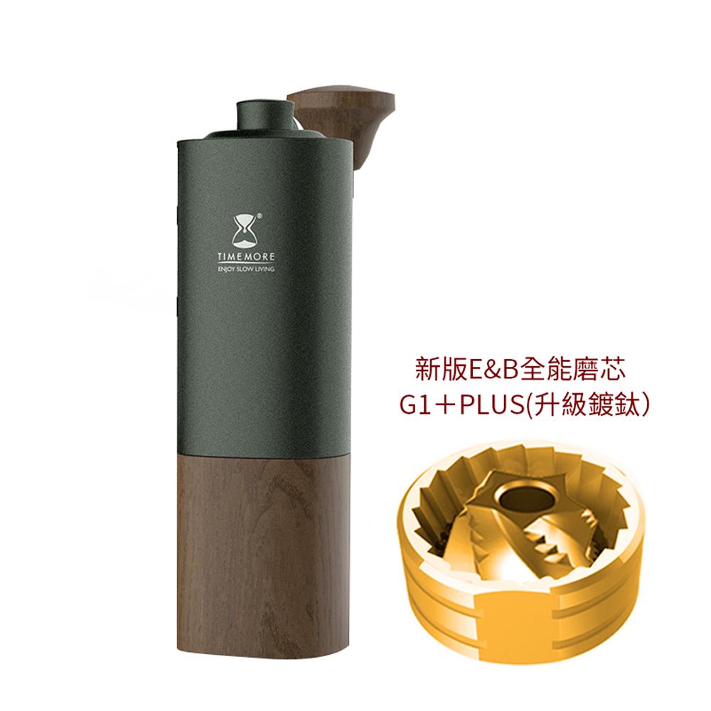 Timemore泰摩栗子G1+PLUS 頂級手搖磨豆機(胡桃木粉桶)-藏青黑(E&B升級鍍鈦全能磨芯)
