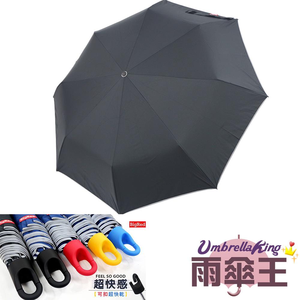【雨傘王】BigRed 超快感【可扣版】-黑布黑扣(終身免費維修)