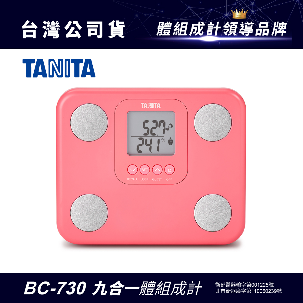 日本TANITA九合一體組成計BC-730-粉紅-台灣公司貨
