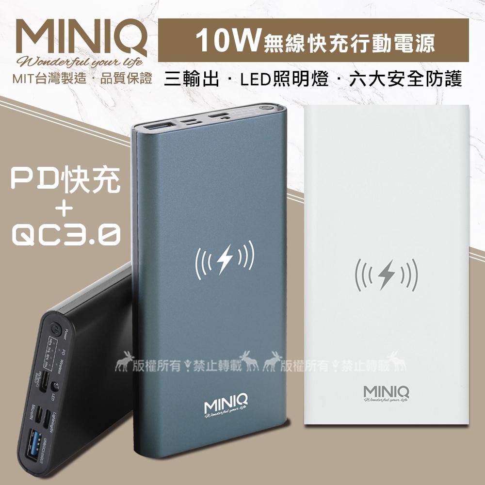 MINIQ LED照明燈 PD+QC3.0+Qi 三輸出10W無線快充行動電源 台灣製造(尊爵黑)