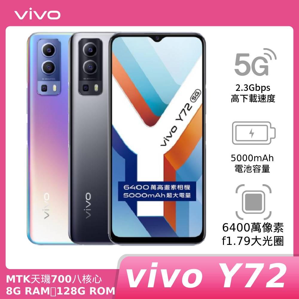 vivo Y72 5G【領劵享折 贈手機氣囊支架】