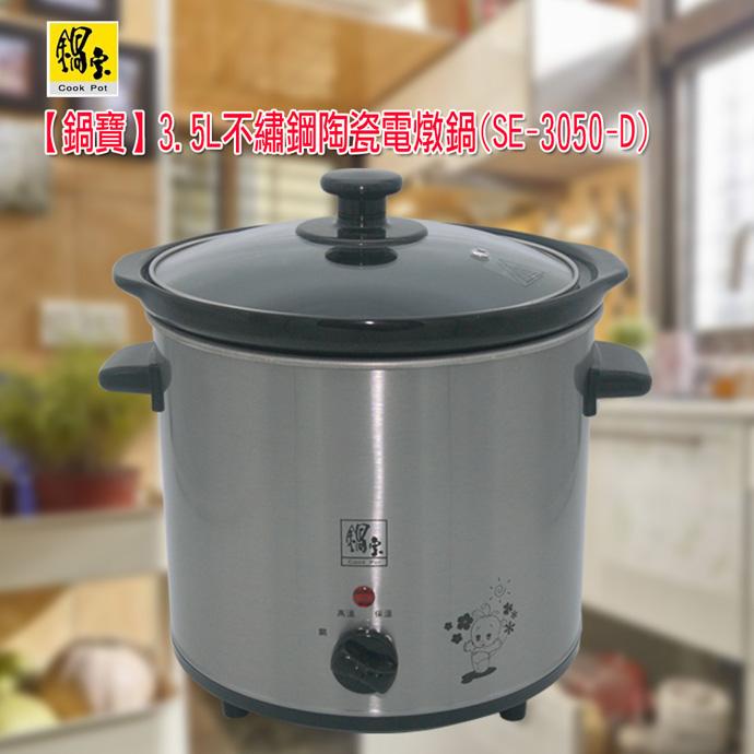 《鍋寶》 3.5L不銹鋼陶瓷電燉鍋 (SE-3050-D)