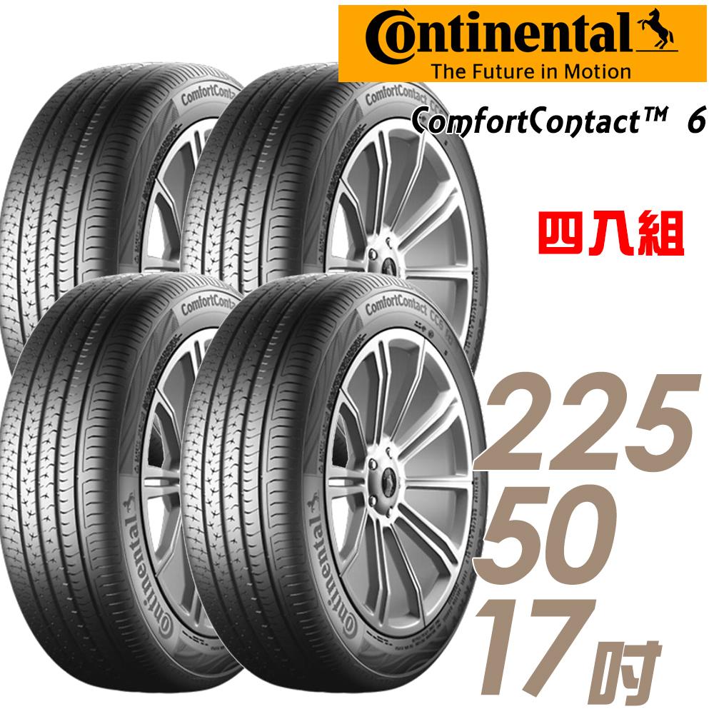 德國馬牌 CC6 17吋低噪音型輪胎 225/50R17 CC6-2255017