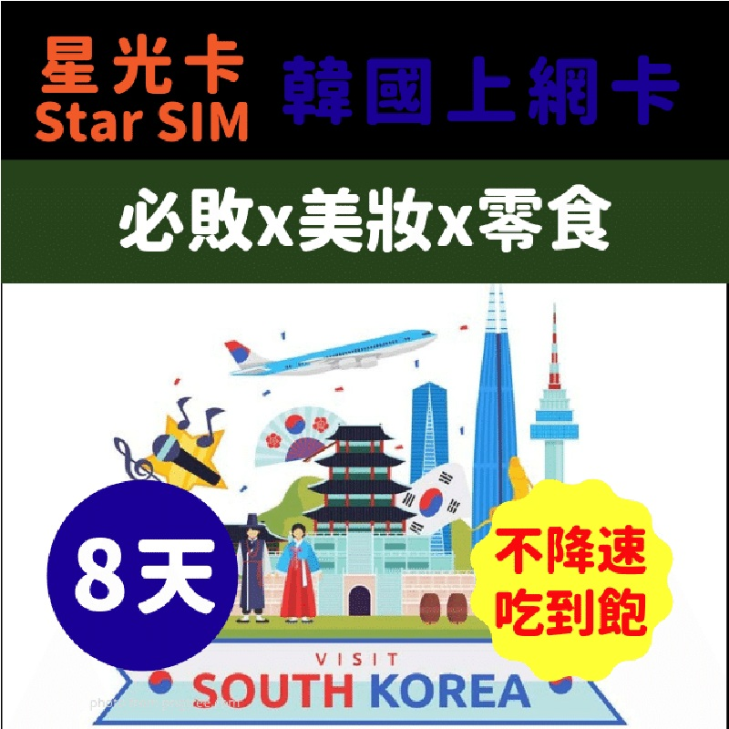 星光卡-韓國上網卡8天不降速不限量吃到飽