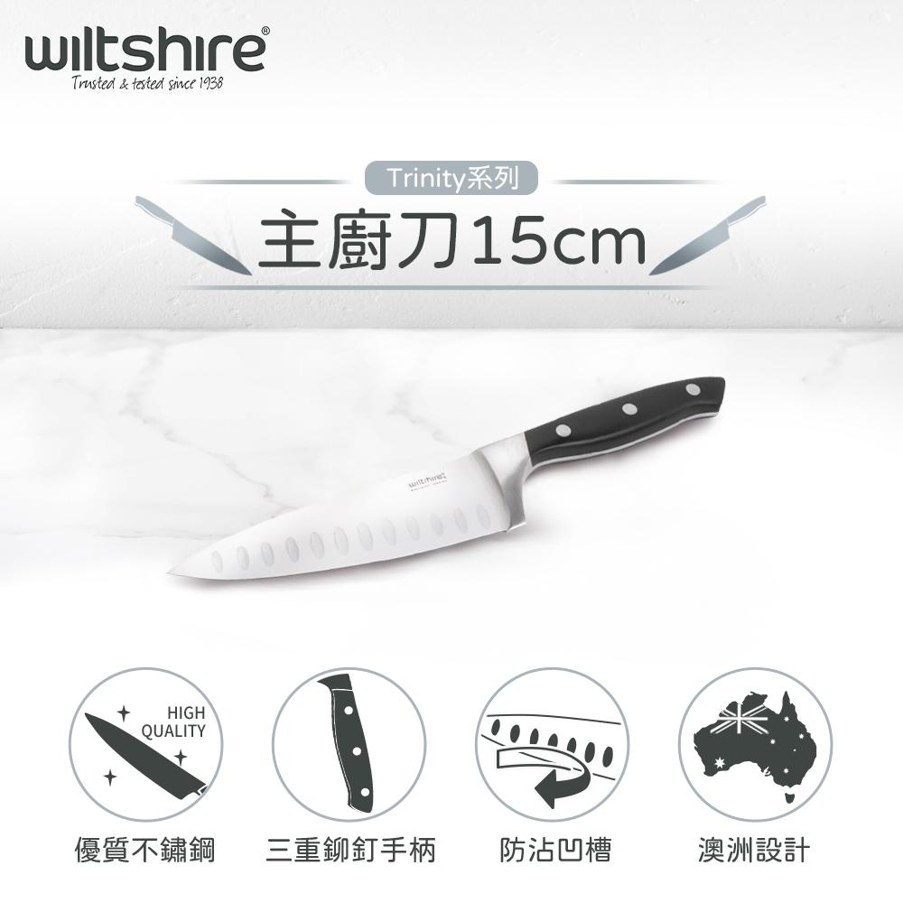 澳洲Wiltshire 主廚刀15cm