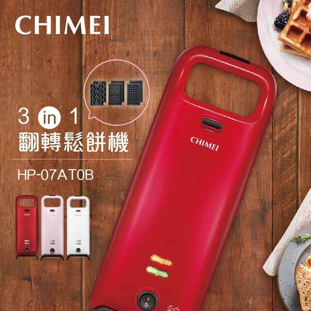 【CHIMEI 奇美】 3in1 翻轉鬆餅機 HP-07AT0B 聖誕紅