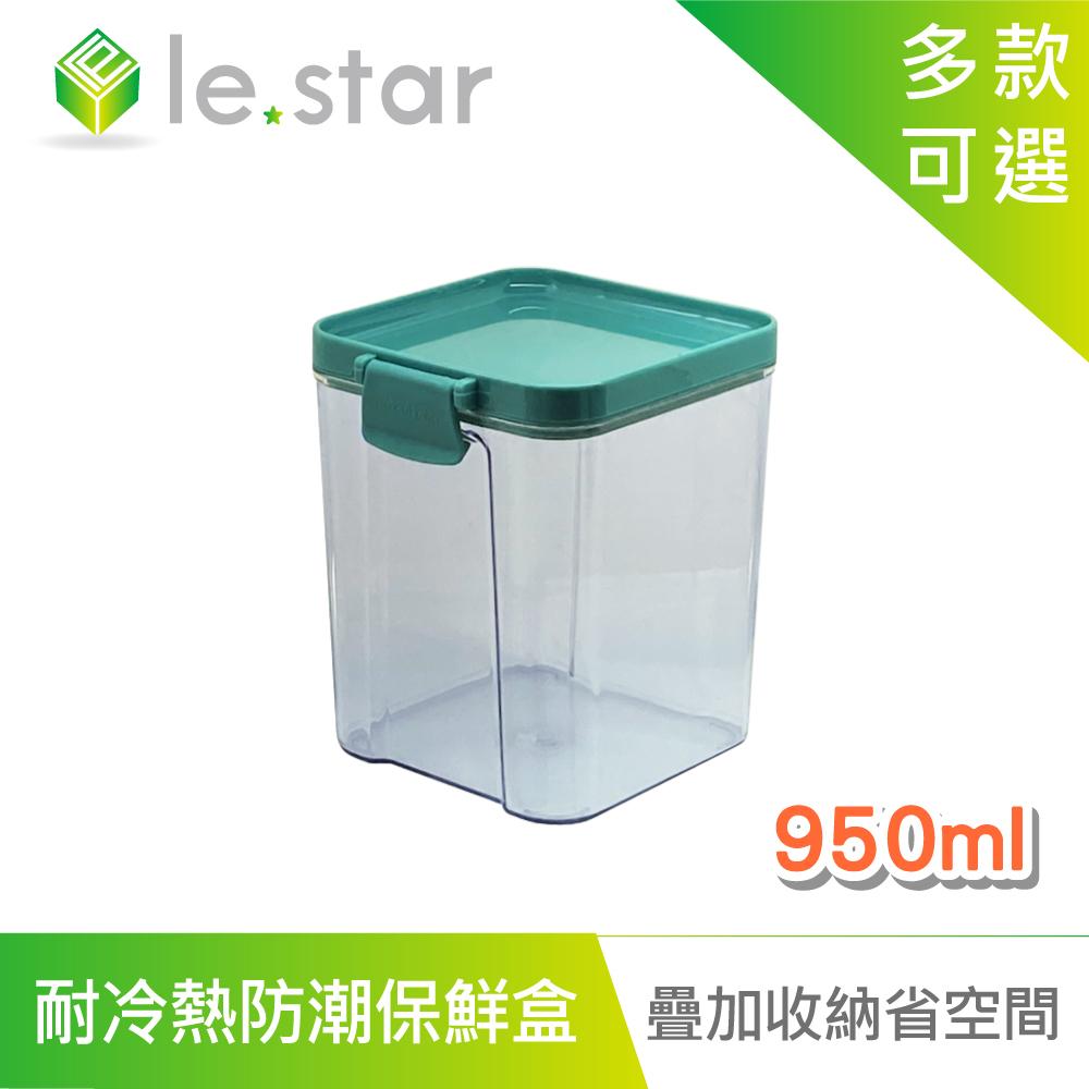 lestar 耐冷熱多用途食物密封防潮保鮮盒 950ml 綠色