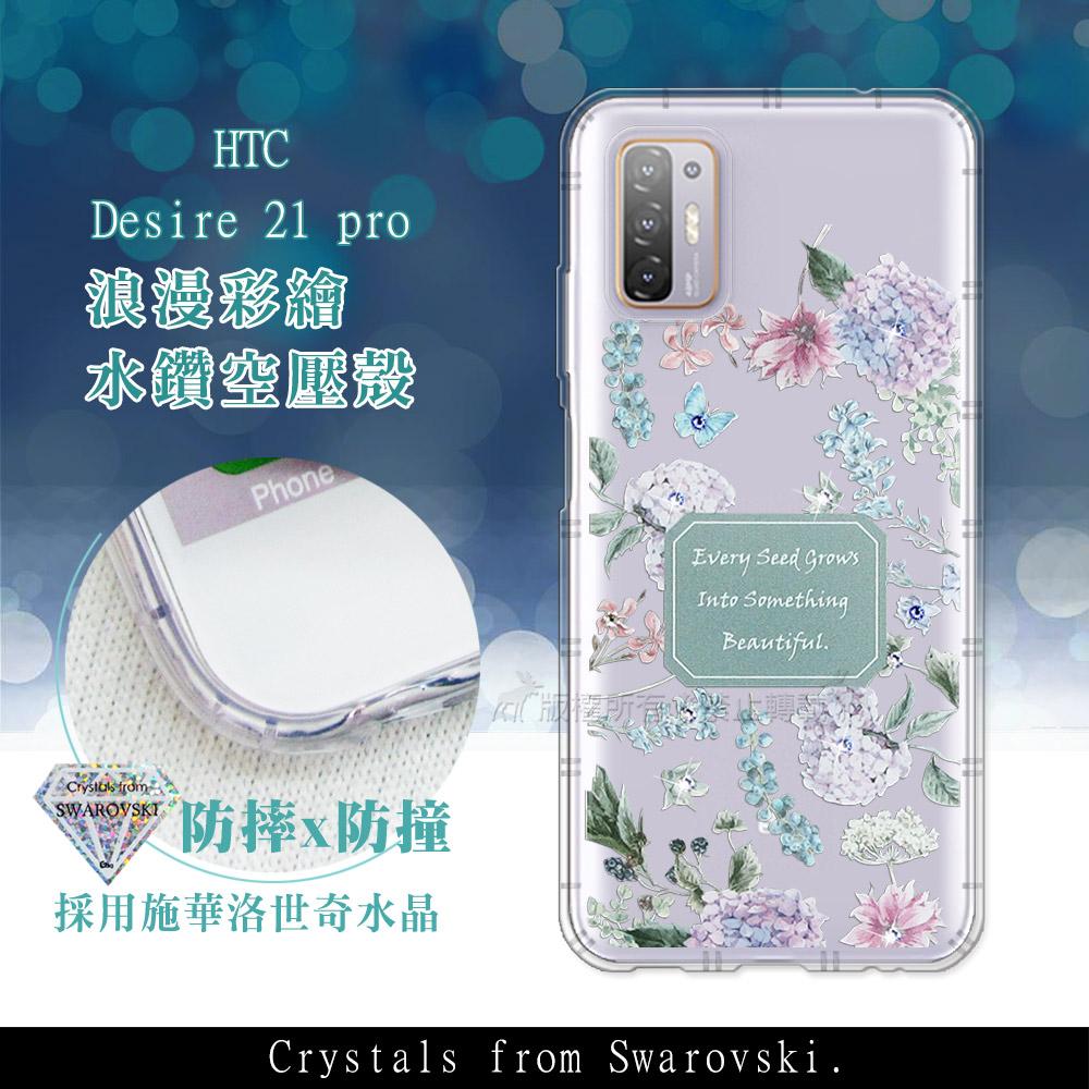 HTC Desire 21 pro 5G 浪漫彩繪 水鑽空壓氣墊手機殼(幸福時刻)