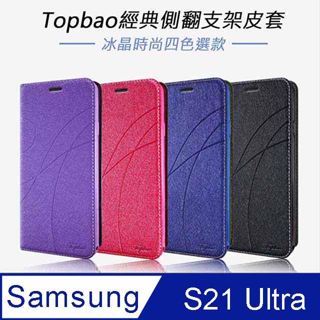 Topbao Samsung Galaxy S21 Ultra 冰晶蠶絲質感隱磁插卡保護皮套 藍色