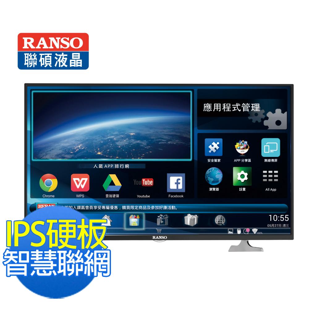 RANSO 聯碩 43型 聯網液晶顯示器+視訊盒(43RS-I6A)【含基本安裝】