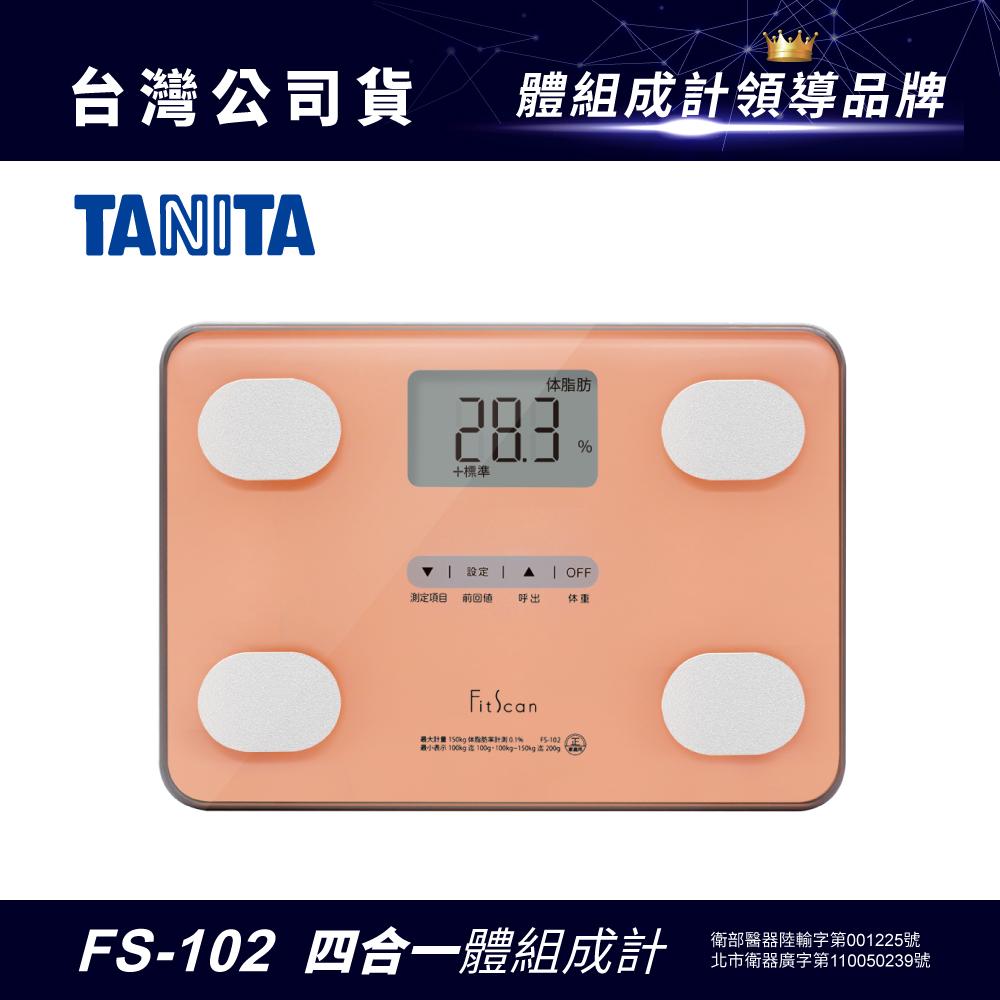 日本TANITA四合一體組成計FS-102-粉紅-台灣公司貨