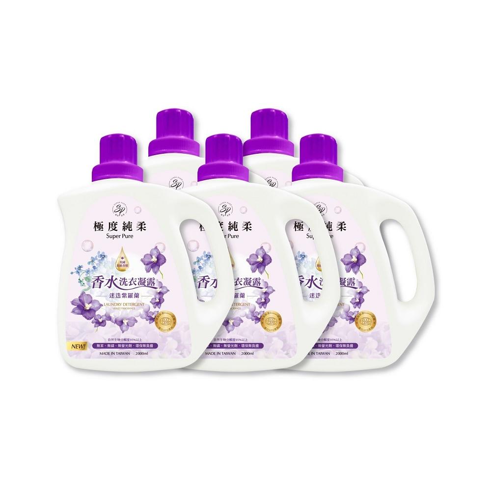 【Super Pure 極度純柔】迷迭紫羅蘭香水洗衣凝露2000mlx6瓶/箱
