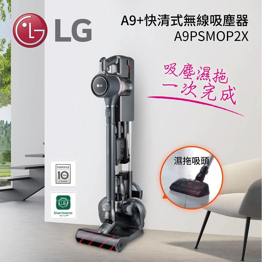 【LG 樂金】 CordZero A9+ 快清式無線吸塵器 智慧雙旋濕拖吸頭 A9PSMOP2X (鐵灰色)