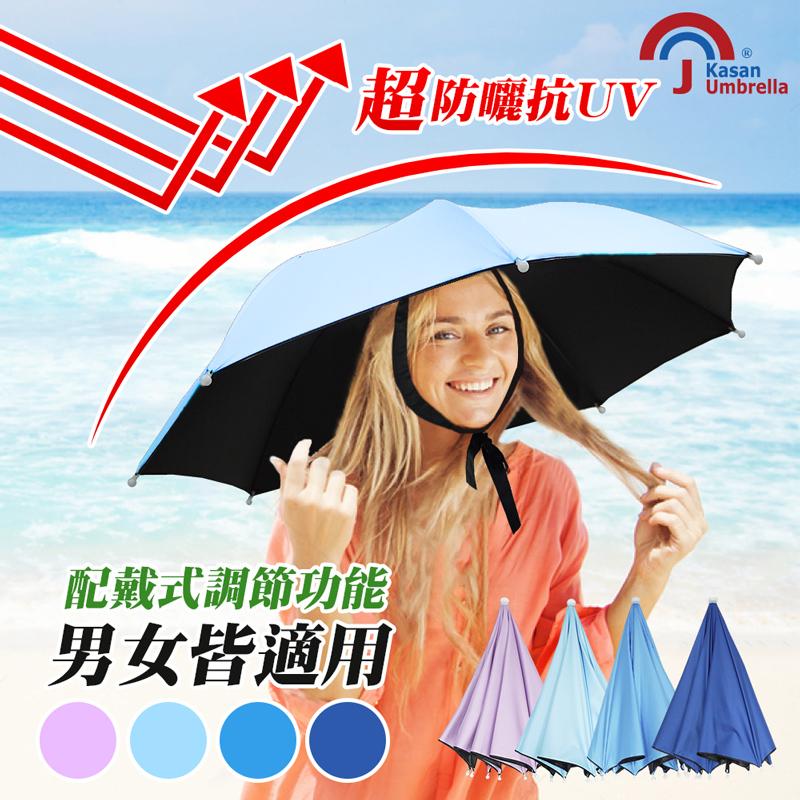 【Kasan晴雨傘】防曬輕量晴雨兩用傘帽-湖水藍