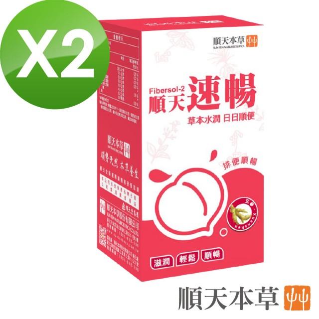【順天本草】順天速暢 15入/盒 X2盒