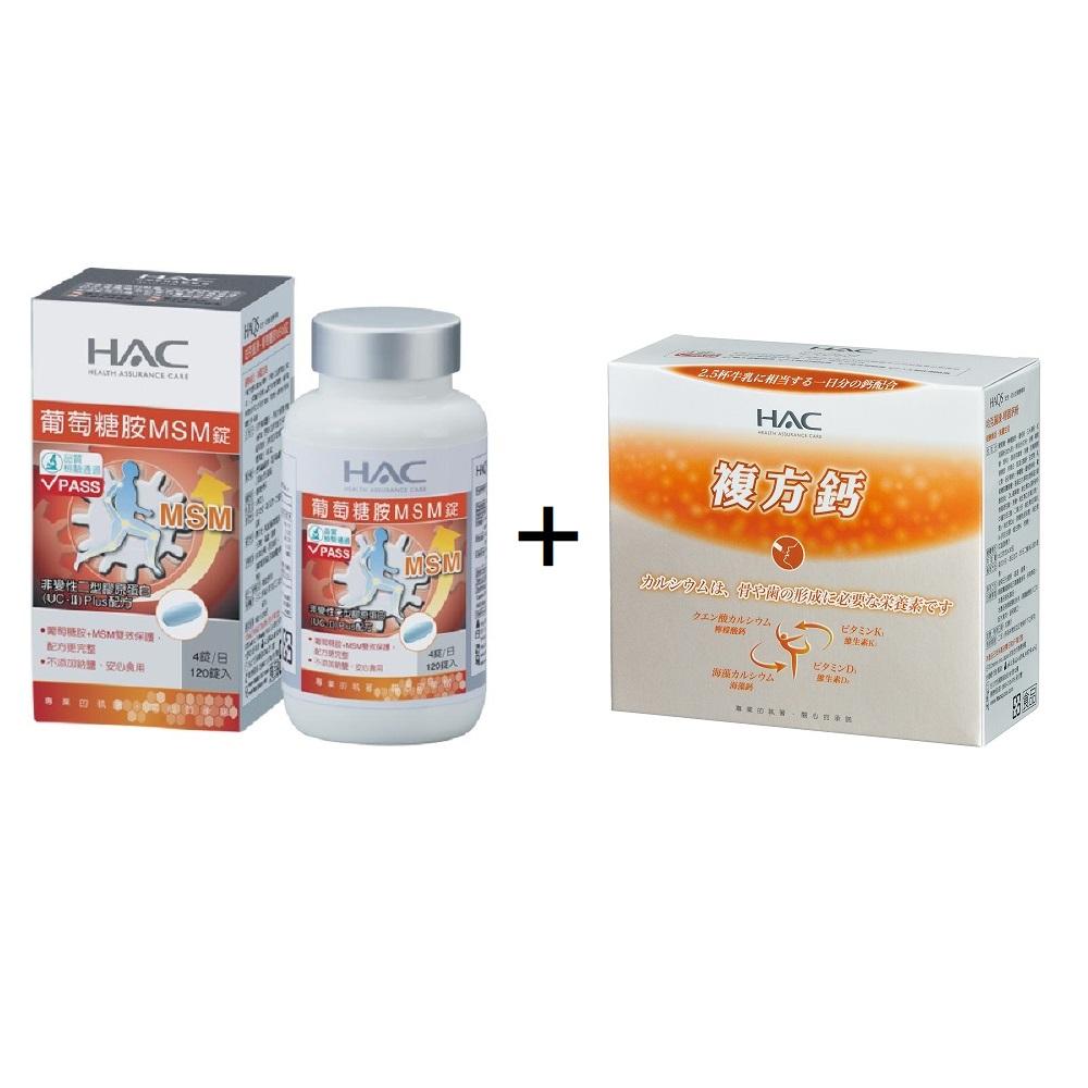 鈣好組合包【永信HAC】哈克麗康-葡萄糖胺MSM錠(120錠/盒)+【永信】哈克麗康-穩固鈣粉(30包/盒)贈鈣粉增量包