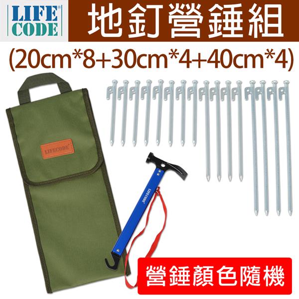 【LIFECODE】多功能野營錘+地釘收納包+特粗鍍鋅地釘(20cm*8+30cm*4+40cm*4)